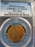 1807 $5  GOLD HALF EAGLE BUST RIGHT PCGS AU  LIGHT CLEANING FREE S/H