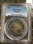 1925 LEXINGTON COMMEMORATIVE HALF DOLLAR PCGS MS64