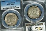 1936 U.S. LONG ISLAND COMMEMORATIVE HALF   MS 65  PCGS 368