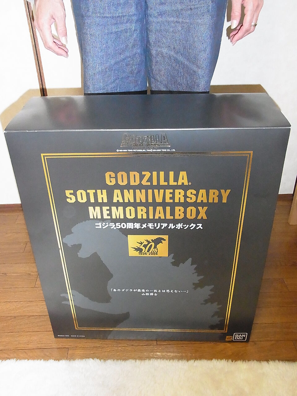 BANDAI Godzilla 50th Anniversary Memorial Box