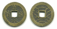 JAPAN  SHOGUNATE  EDO MINT MINTED 1769 1788 4 MON 11 WAVES. HARTILL 4 253