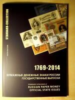 CATALOG OF RUSSIAN PAPER MONEY 1769 2014 STANDARD CATALOG IN ENGLISH AND RUSSIAN