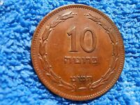 ISRAEL: 1949  10 PRUTA WITHOUT  PEARL    FINE PLUS