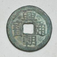 CHINA ANCIENT QING DYNASTY LOCAL REGIME OLD MONEY ROUND BRON