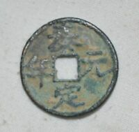 CHINA ANCIENT YUAN DYNASTY OLD MONEY BRONZE COIN