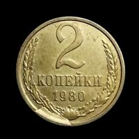 COIN OF THE USSR 2 KOPEKS 1980 MINT ERROR    METAL STICKING