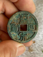 CHINA ANCIENT SONG DYNASTY 1101 1106 ISSUED BRONZE MONEY COP