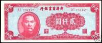 1947 SINKIANG COMMERCIAL AND INDUSTRIAL BANK 2,000 YUAN P S1771 PMG XF45