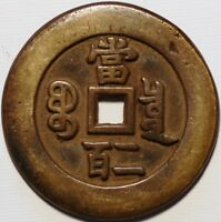 200 CASH 1851-61 HSIEN-FENG CAST COPPER CHINA EMPIRE