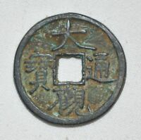 CHINA ANCIENT NORTH SONG DYNASTY OLD MONEY ROUND BRONZE COIN