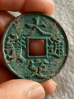 CHINA ANCIENT JIN DYNASTY 1178 ISSUED BRONZE MONEY OLD COPPE