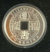2007 CANADIAN $8 FINE SILVER CHINESE COIN  CS524