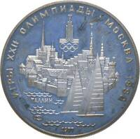 SILVER   WORLD COIN   1977 USSR SOVIET UNION 5 RUBLES   WORL