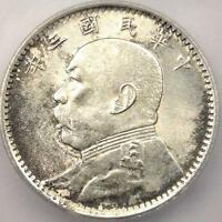 1914 CHINA YSK 20C COIN Y-327 - ICG AU58 -  CERTIFIED GENUINE COIN
