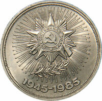 1 RUBLE COIN USSR 1945 1985 40TH ANNIVERSARY OF WORLD WAR II CCCP COIN