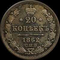 RUSSIAN IMPERIAL SILVER COIN 20 KOPECKS 1862 TONED ALEXANDER II  CONDITION