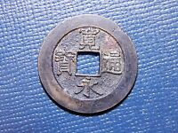 JAPAN ND 1768 1769 4 MON 21 WAVES VARIETY    NICE XF LATE EDO COIN