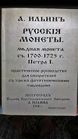 REPRINT OF CATALOGUE: RUSSIAN COINS 1700 1725 BY ILYIN