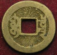 CHINA KAO TSUNG 1736 1795AD CH'ING DYNASTY 1 CASH BOARD OF REVENUE MINT