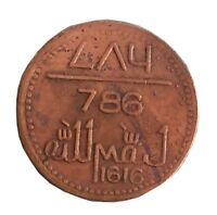 VERY  MUGHAL INDIAN COIN 1616 WITH LUCKY NUMBER 786