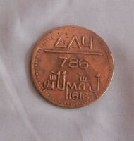 ORIGINAL MUGHAL INDIAN COIN 1616 WITH LUCKY NUMBER 786