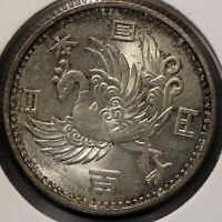 JAPAN 1957 100 YEN SILVER COIN SHOWA YR32