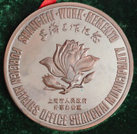 1990S CHINA  PRC . BRONZE FOREIGN AFFAIRS OFFICE OF SHANGHAI HONORARY MEDAL.