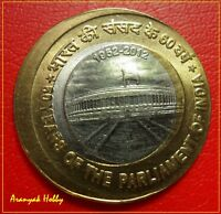 10 RS 2012 - 60 YEARS OF THE PARLIAMENT OF INDIA  UNC OFF-CENTER ERROR COIN