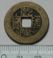 1736 1795 CHINA COIN KAOTSUNG EMPEROR   1 CASH   COIN CH'IEN LUNG   SCHJTH 1464