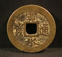 4 MON 1769 1860 JAPON / JAPAN   KANEI TSUHO 11 WAVES