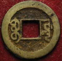 CHINA KAO TSUNG 1736 1795AD CH'ING DYNASTY 1 CASH BOARD OF WORKS MINT