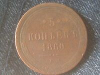 1860 RUSSIA / RUSSIAN OLD COIN   U
