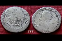 SUPERB RUSSIAN EMPIRE CATHERINE II SILVER GRIVENNIK DATED 1769