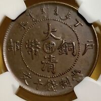 1906 CHINA KIANGNAN 10 CASH DRAGON COPPER COIN  NGC AU55 BN