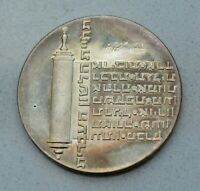 ISRAEL ISRAELI 1974 SILVER 10 LIROT COIN 26TH ANN. OF INDEPENDENCE