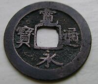 JAPAN.  1 MON 1741 TOKUGAWA ERA.   RARITY