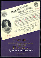 CATALOGUE PRICE LIST RUSSIAN BANKNOTES AND BONDS 1769 2017 VOLMAR 2 2017