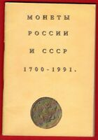 RUSSLAND COINS OF RUSSIA AND THE USSR 1700 1991S 348