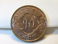 NICE 1956 NEPAL 10 PAISA  CORONATION COIN LOT 845