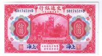 CHINA BANK OF COMMUNICATIONS 1914 10 YUAN CHINESE NOTE P 118O SHANGHAI CU UNC