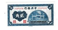 1931 THE CENTRAL BANK OF CHINA 20 CENTS P   203 CHINESE NOTE BANKNOTE UNC CU