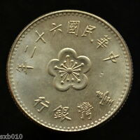 CHINA TAIWAN 1 DOLLAR 1 YUAN 1973. Y536  PLANTS. ORCHID COIN. EF