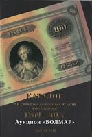 CATALOG OF RUSSIAN BANK NOTES AND BONDS 1769   2015. NEW  1 ISSUE 2016