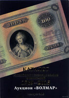 NEW CATALOG OF THE RUSSIAN PAPER MONEY AND BONDS 1769 2015  1 RELEASE 2016