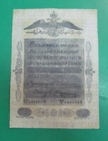BANKNOTES OF ASSIGNAT 25 RUBLES 1818. ARTIFICIALLY AGED COPY