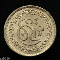 PAKISTAN 1 RUPEE 1981. KM55. 1400TH ANNIVERSARY: HEJIRA. COMMEMORATIVE COINS.