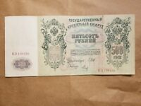 1912 EMPIRE OF RUSSIA 500 RUBLES RUSSIAN BANKNOTE TRINARY REPEATER BIRTHDAY NOTE
