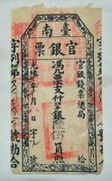 CHINA QING DYNASTY KUANGXU EMPEROR OFFICIAL BANK NOTES OLD P