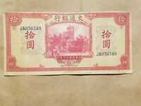 1941 BANK OF COMMUNICATIONS 10 YUAN CHINESE BANKNOTE WWII RELIC CHINA P 158 WW2