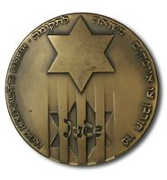 ISRAEL. WORLD GATHERING OF JEWISH HOLOCAUST SURVIVORS. 1981. BRONZE MEDAL